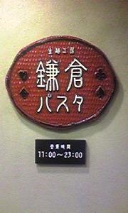 鎌倉パスタv.jpg